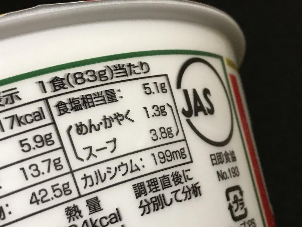創味シャンタン 八宝菜風塩ラーメン 食塩相当量
