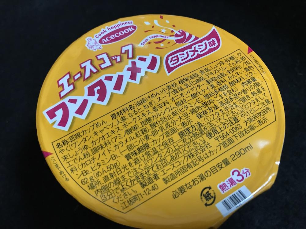 エースコックタテ型 ワンタンメン タンメン味55周年記念版