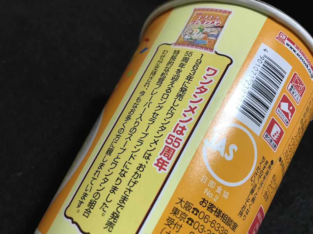 エースコックタテ型 ワンタンメン タンメン味55周年記念版 側面パッケージ