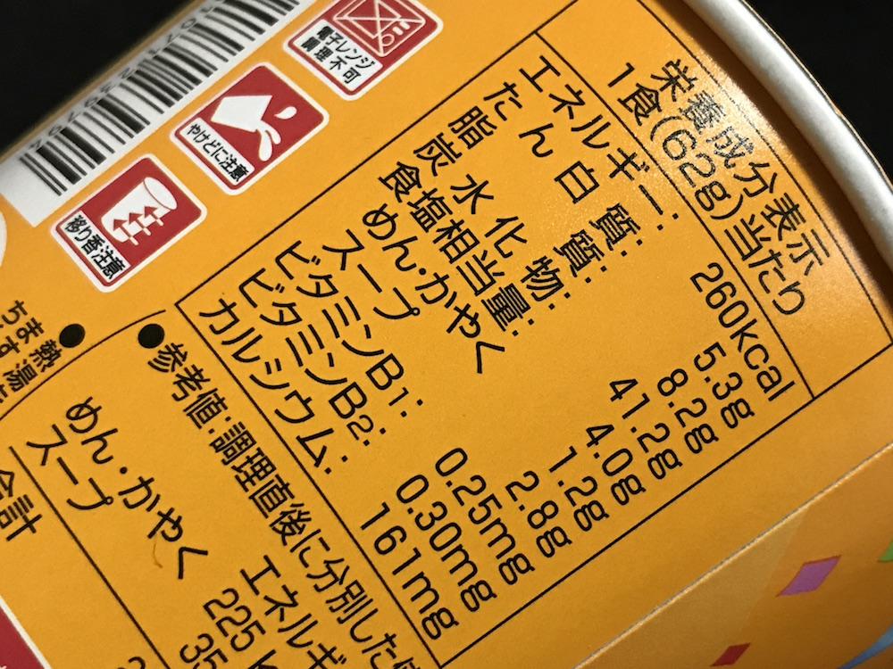 エースコックタテ型 ワンタンメン タンメン味55周年記念版  食塩相当量