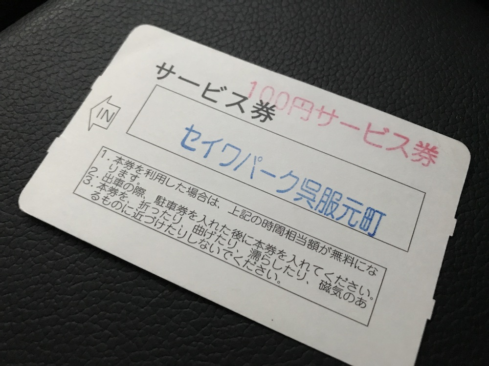一休軒 呉服元町店 駐車券