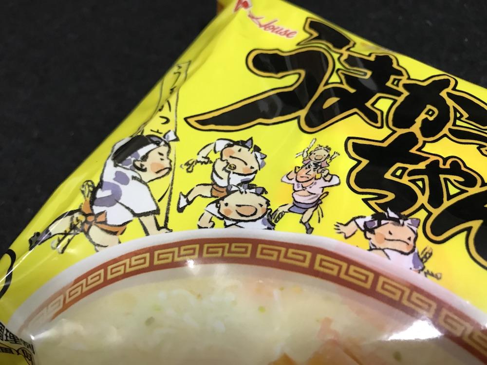 九州の味 うまかっちゃん 西島氏童画