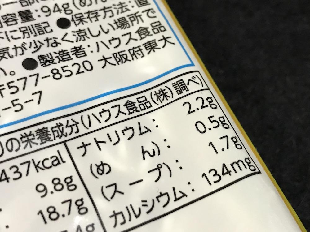 九州の味 うまかっちゃん 食塩相当量