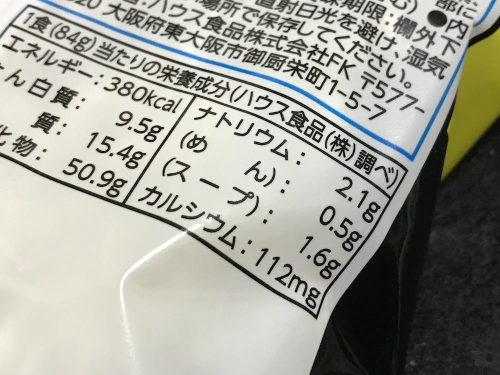 うまかっちゃん濃厚新味 食塩相当量