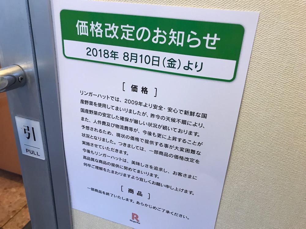 2018.8 リンガーハット価格改定のお知らせ