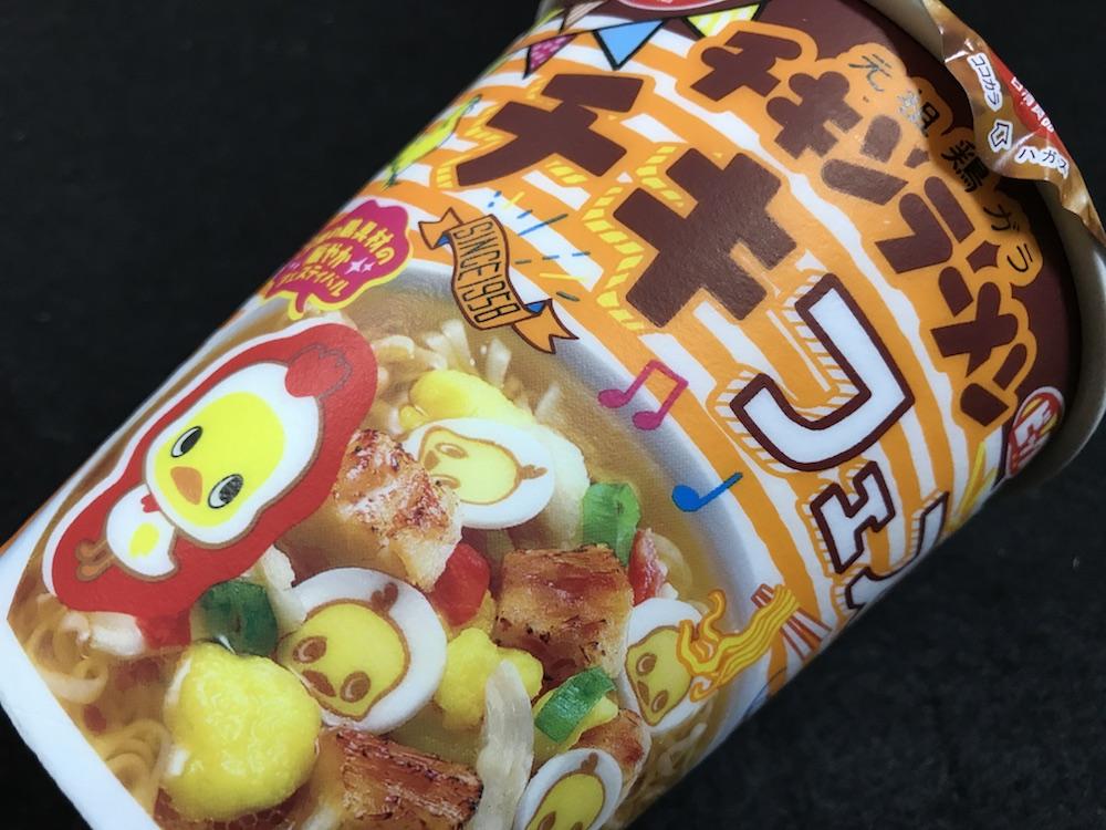 チキンラーメンビッグカップ チキフェス 側面パッケージ