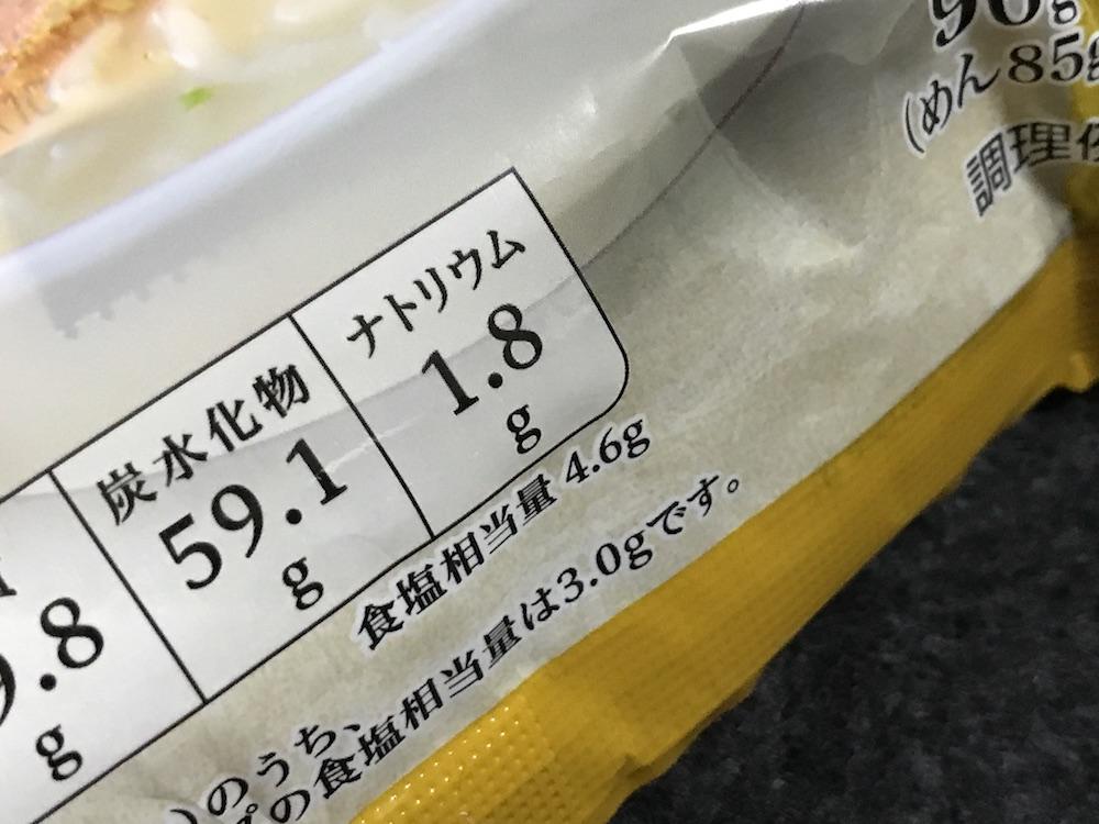 なめらか細麺 豚骨ラーメン 食塩相当量