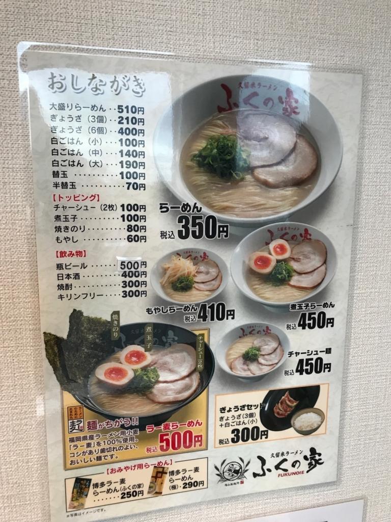 ふくの家本庄店メニュー