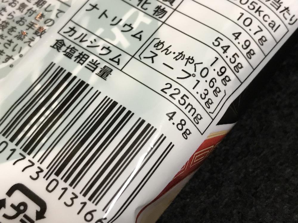サンポー 棒状博多とんこつラーメン 食塩相当量