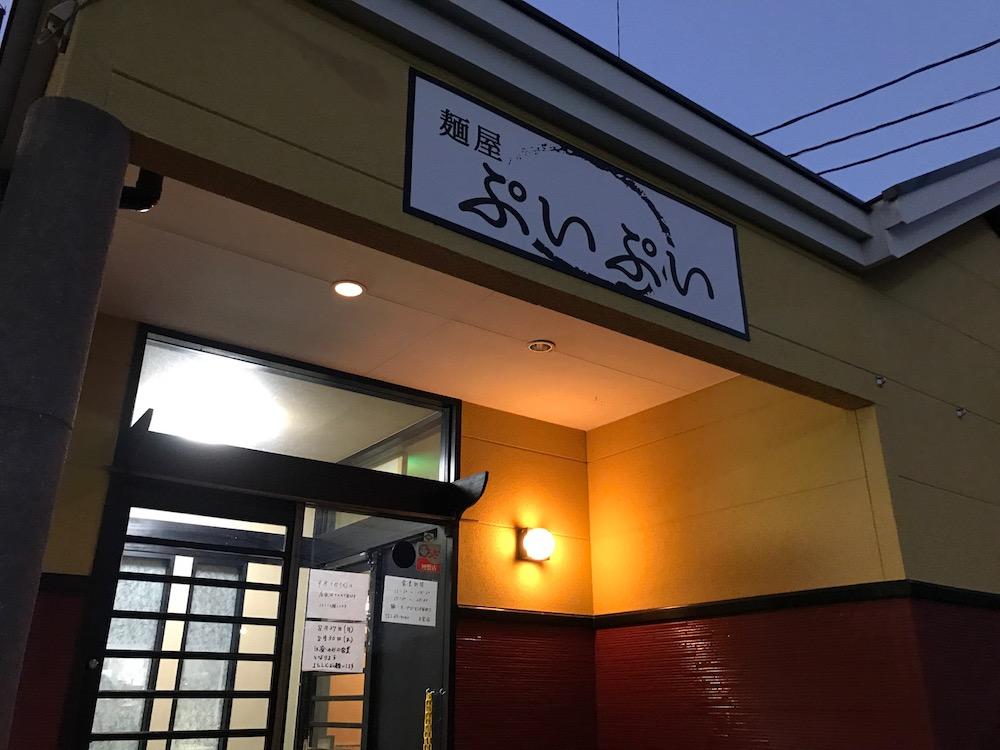 麺屋ぷいぷい 店舗外観
