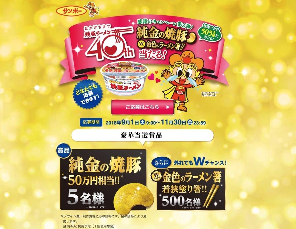 おかげさまで焼豚ラーメン40周年感謝キャンペーン 第2弾