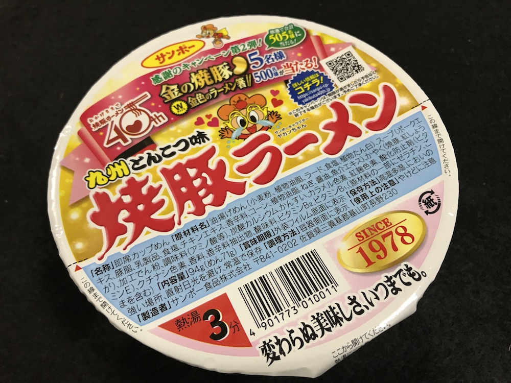 サンポー 焼豚ラーメン 黄金の焼豚パッケージ版