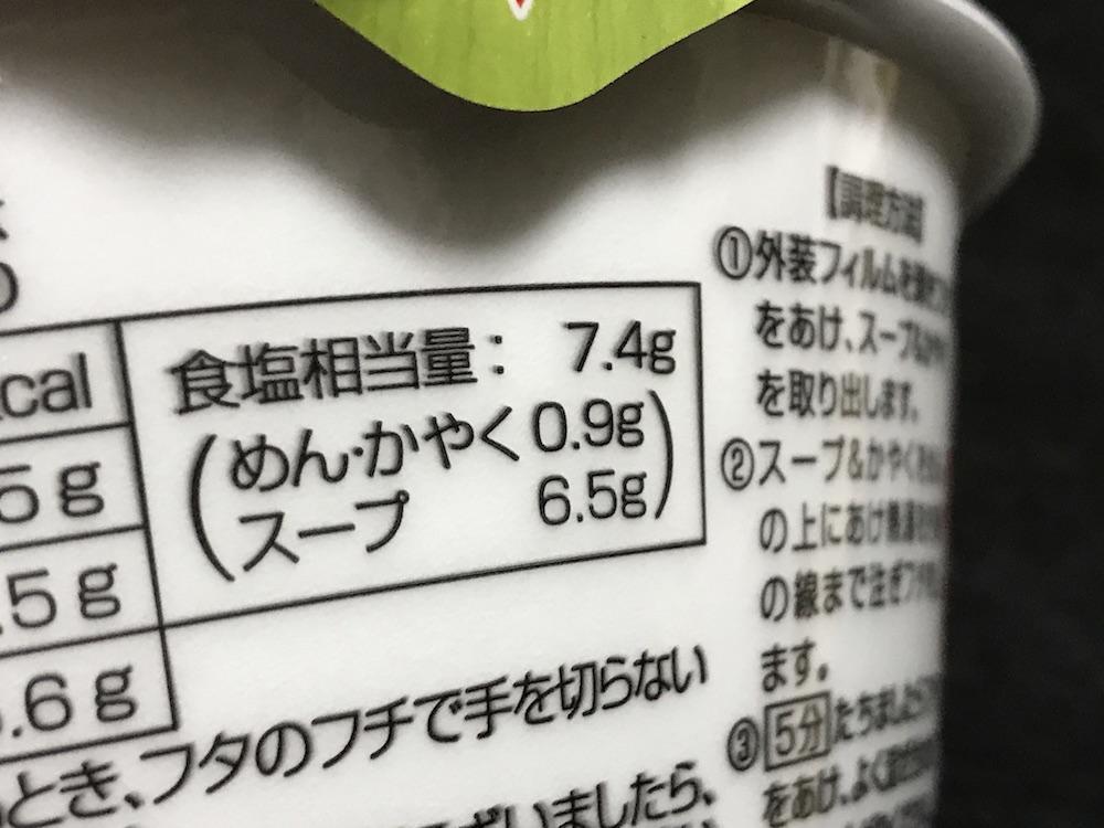 ペヤング ふる里うどん しょうゆ仕立て 食塩相当量