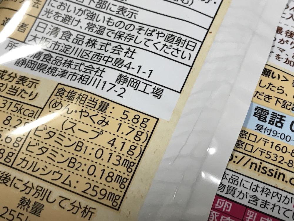 ラ王袋麺豚骨 全粒粉入り麺版 食塩相当量