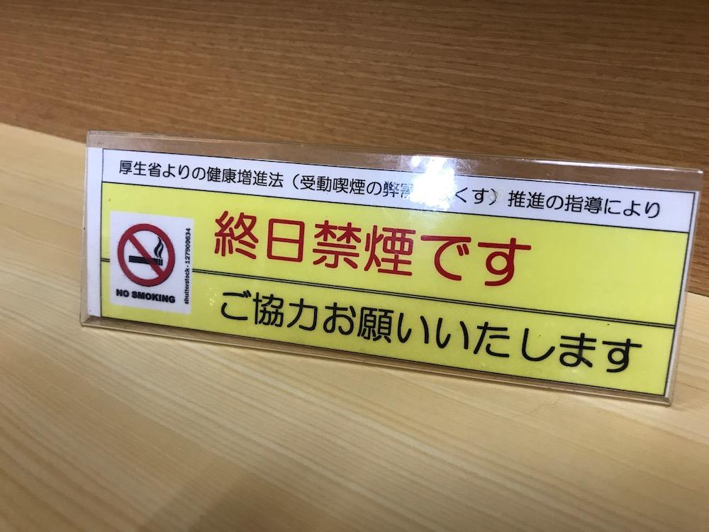 まるふくうどん 終日禁煙