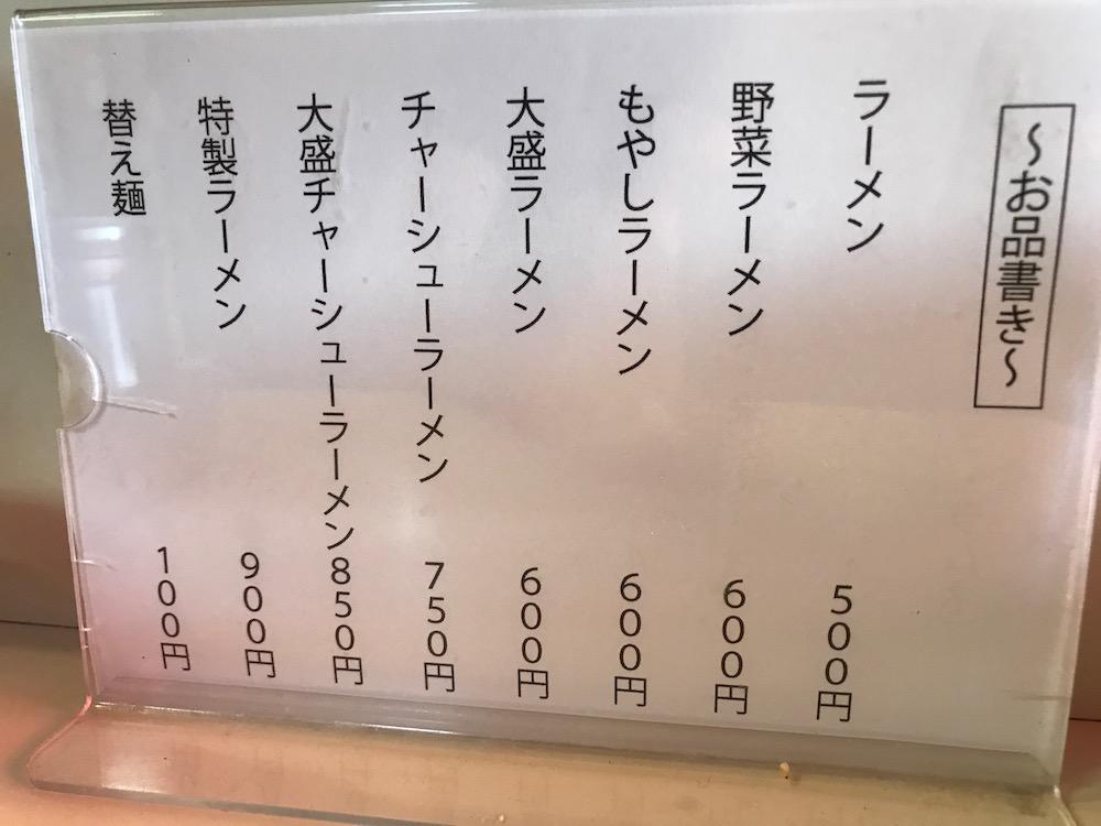 大晃ラーメン本店 メニュー