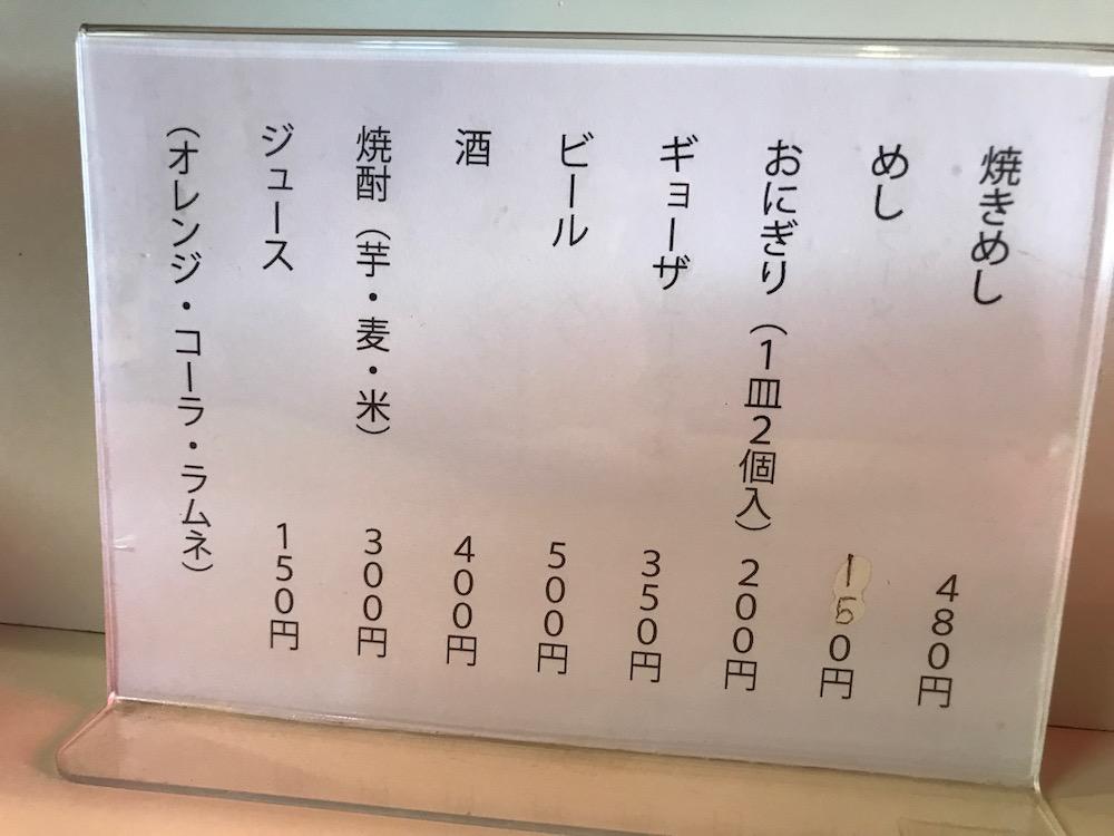 大晃ラーメン本店 その他メニュー