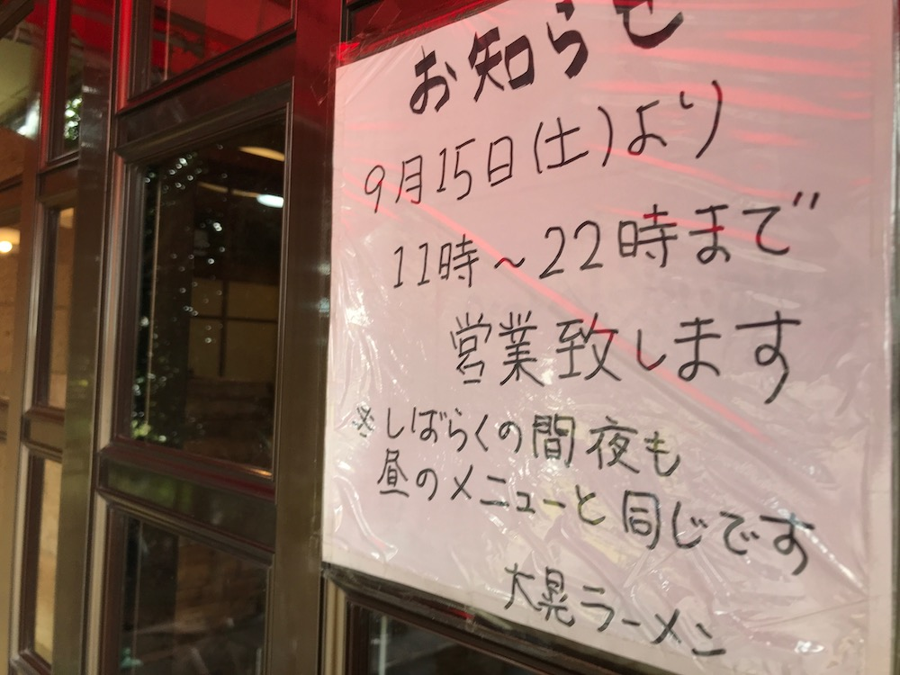 大晃ラーメン本店 営業時間のお知らせ