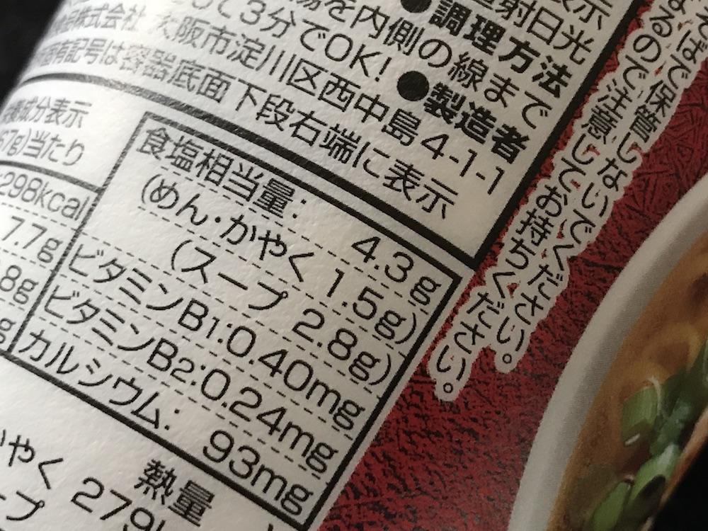 日清こだわり具材の中華そば 食塩相当量