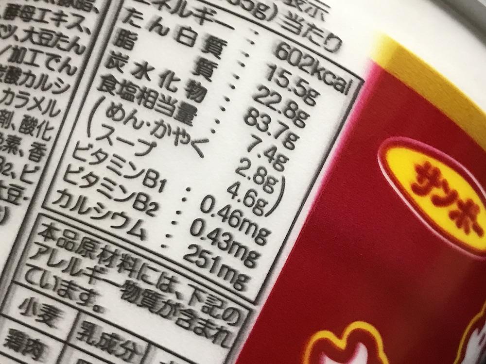 サンポー 井手ちゃんぽん本店監修カップ麺 食塩相当量