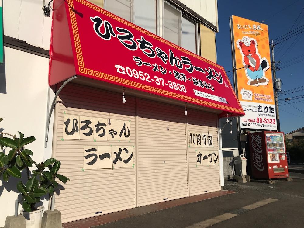 ひろちゃんラーメン 10月7日オープン