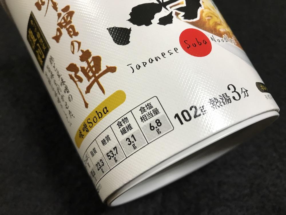 蔦 味噌Soba 食塩相当量