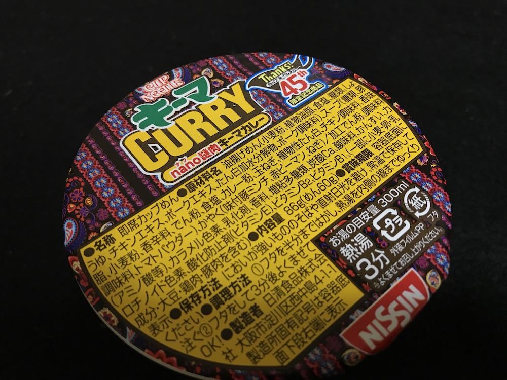 カップヌードル nano (ナノ) 謎肉キーマカレー