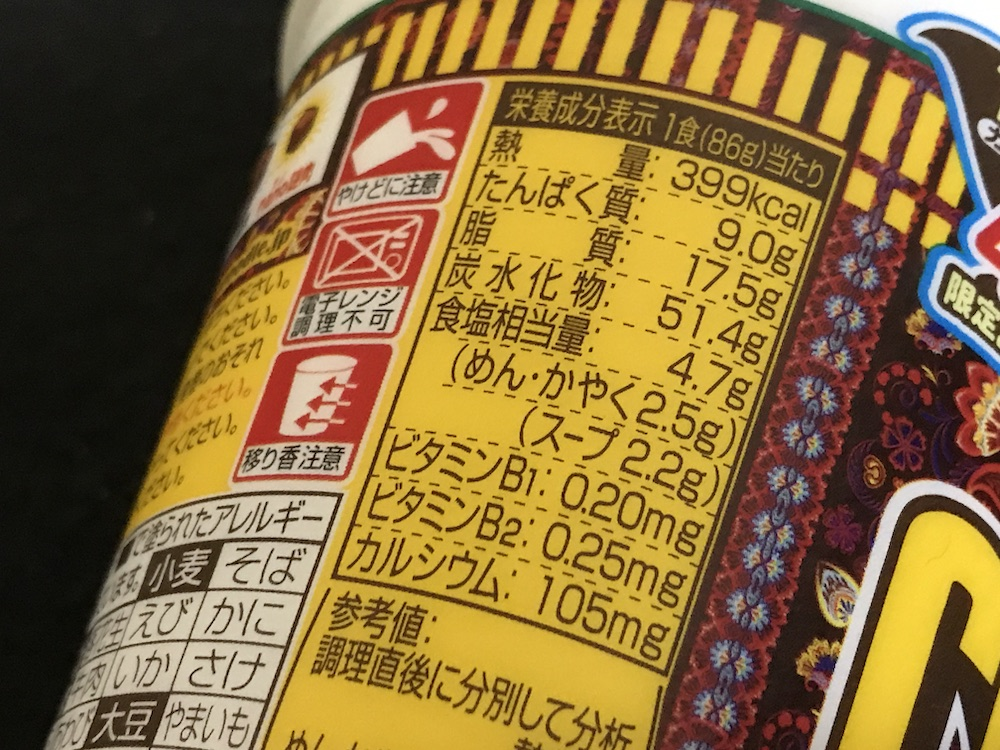 カップヌードル nano (ナノ) 謎肉キーマカレー 食塩相当量