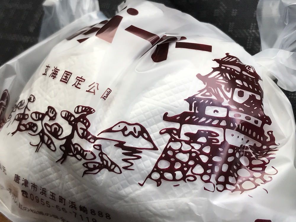 2018唐津バーガー松原本店 ハンバーガー包装