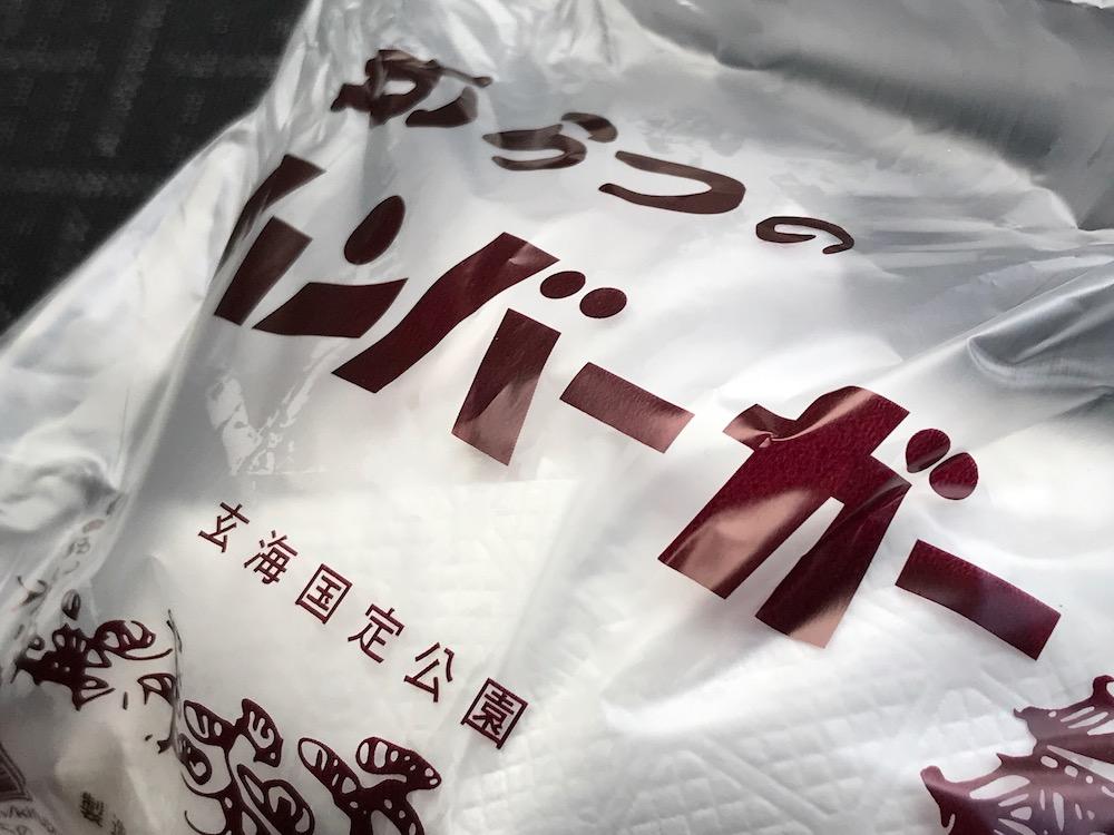 2018唐津バーガー松原本店 「からつのハンバーガー」