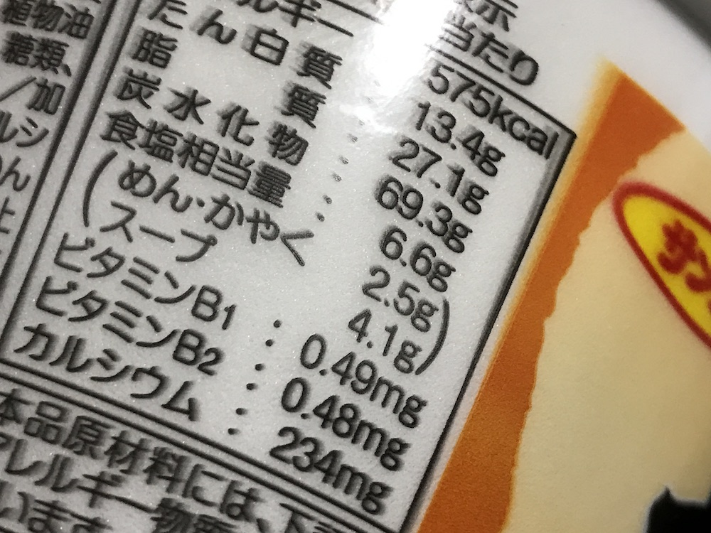サンポー ばってん親父あか丸とんこつラーメン食塩相当量