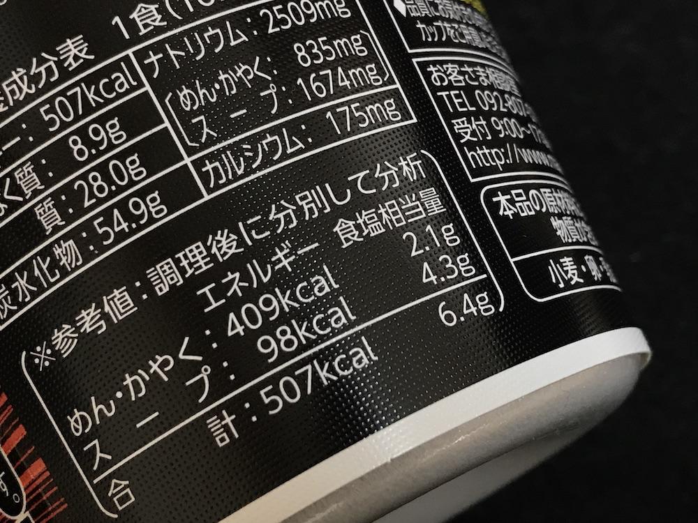 マルタイ久留米濃厚とんこつラーメン食塩相当量