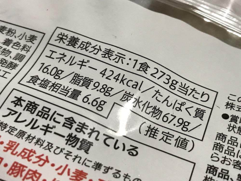 セブンイレブン具付き醤油ラーメン 食塩相当量
