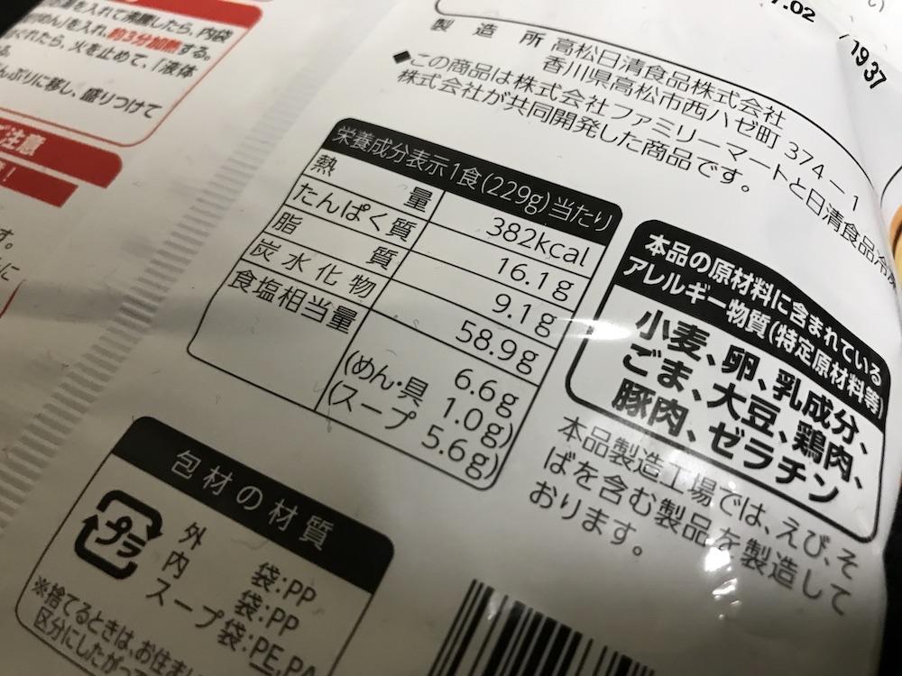 ファミリーマート コクと旨味の具付き醤油ラーメン 食塩相当量