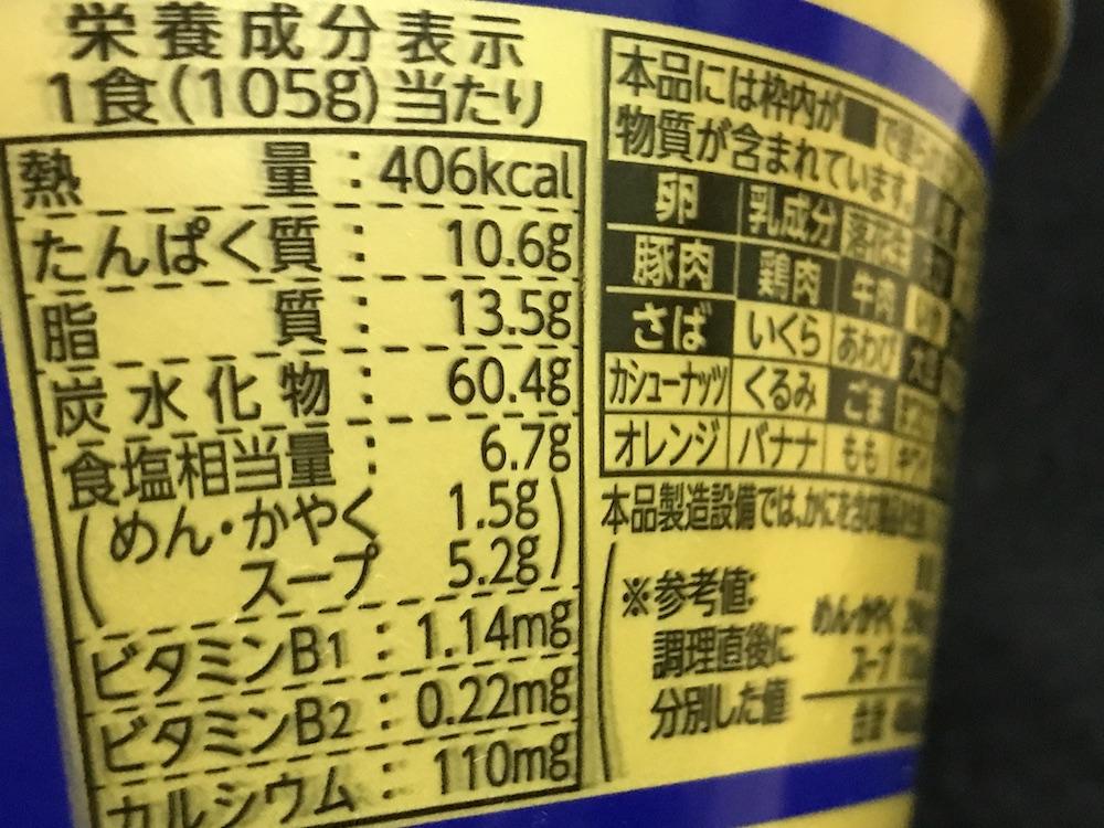 エースコックとら食堂 ワンタン麺 食塩相当量