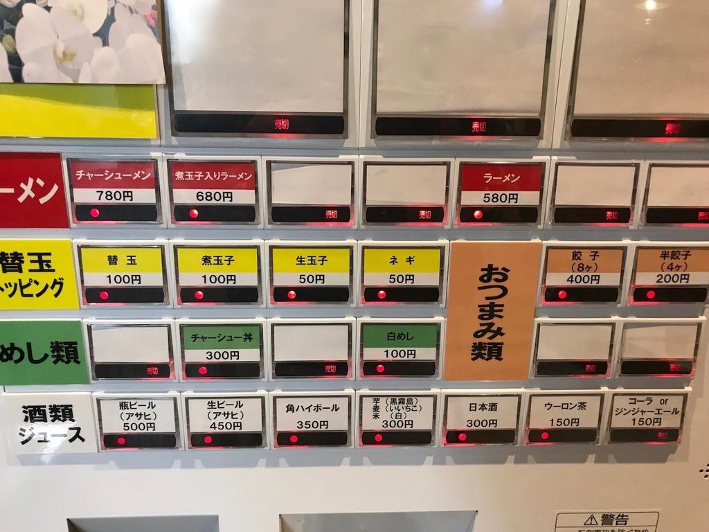 2018.10ひろちゃんラーメン 食券機