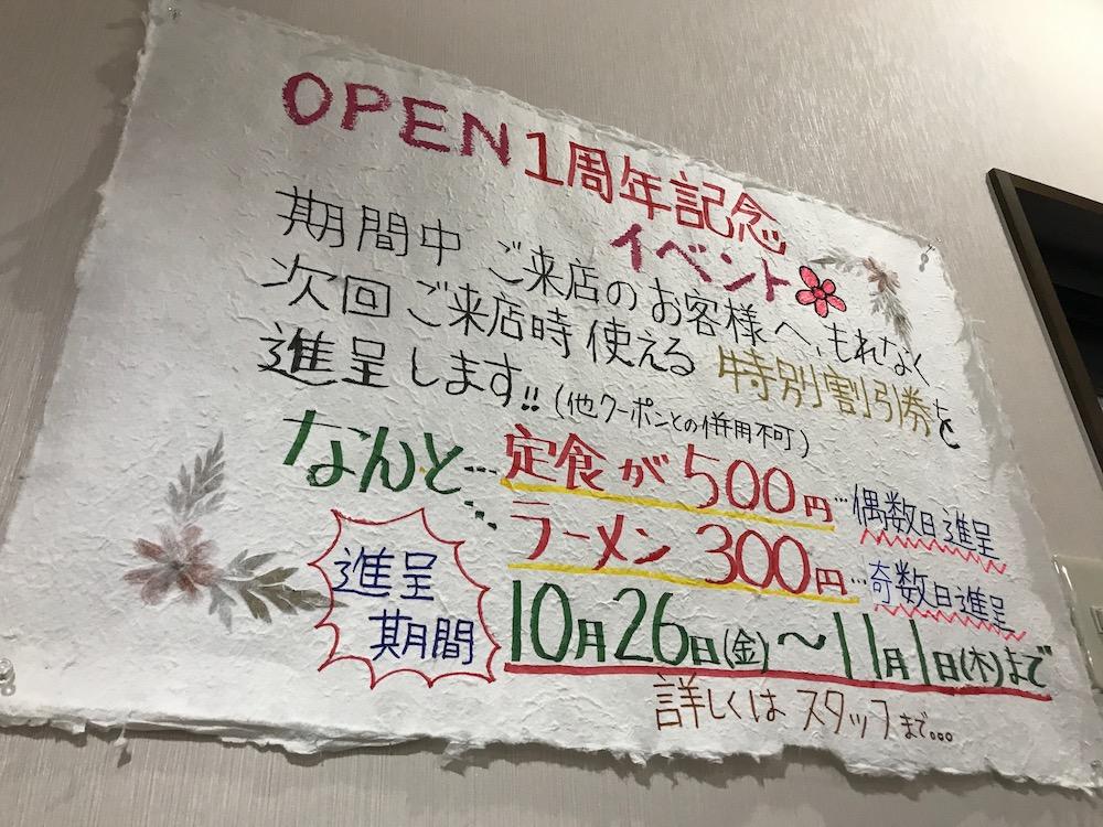 久留米ラーメン金ちゃん 1周年記念イベント