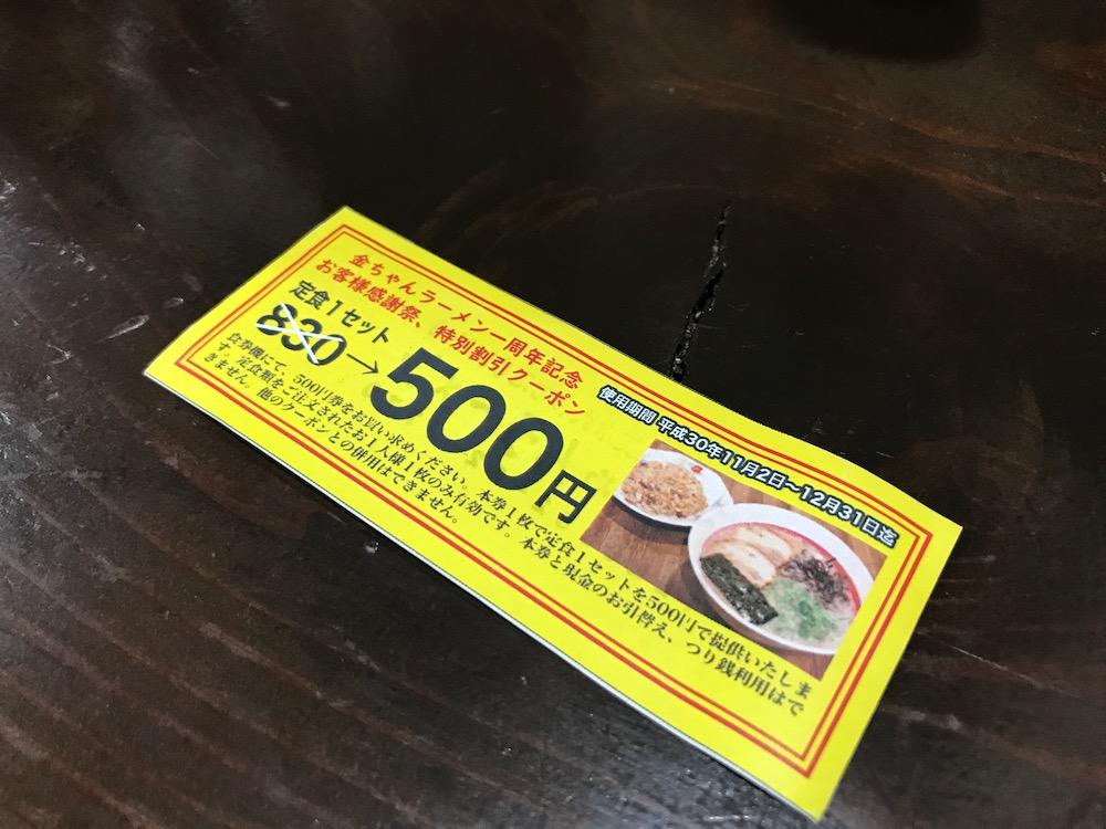 久留米ラーメン金ちゃん 1周年記念イベント特別割引券
