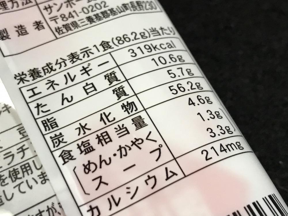 サンポー 棒状久留米とんこつラーメン食塩相当量