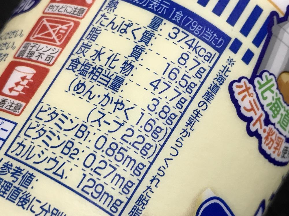 カップヌードル北海道ミルクシーフー道 食塩相当量