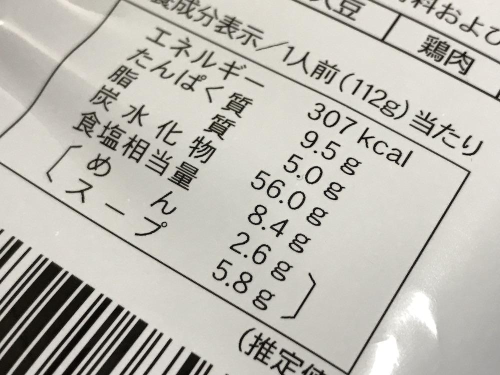 藤原製麺 北海道二夜干しラーメン旭川醤油 食塩相当量