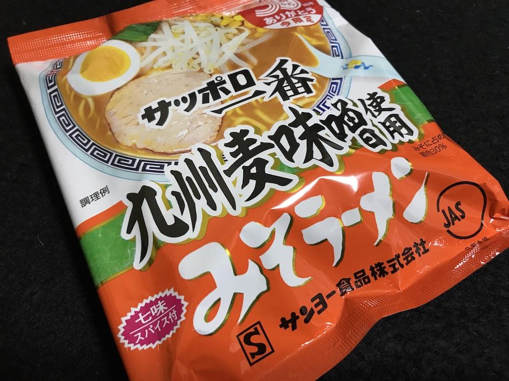 サッポロ一番 みそラーメン50周年記念 今限定 九州麦味噌使用