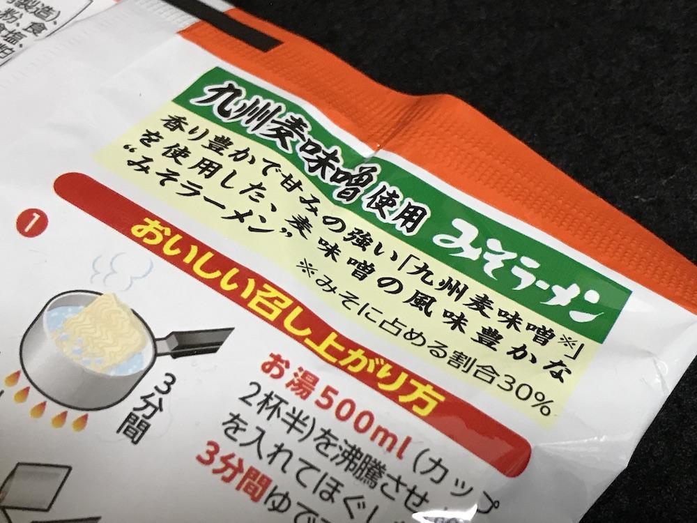サッポロ一番 みそラーメン50周年記念 今限定 九州麦味噌使用 麦味噌含有率