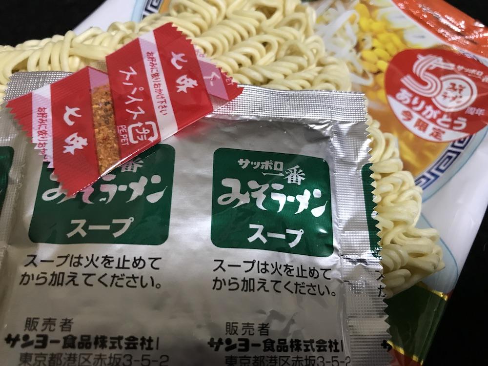 サッポロ一番 みそラーメン50周年記念 今限定 九州麦味噌使用 中身