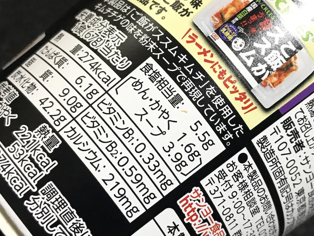 ご飯がススム キムチチゲ味ラーメン 食塩相当量