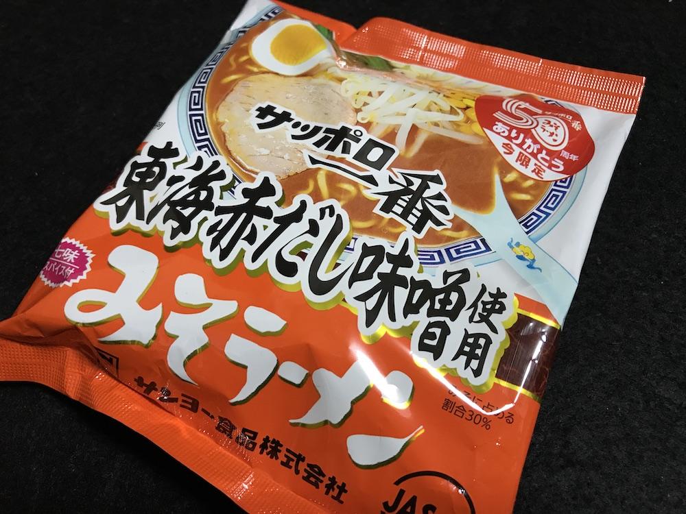 サッポロ一番 みそラーメン 50周年記念 今限定 東海赤だし味噌使用