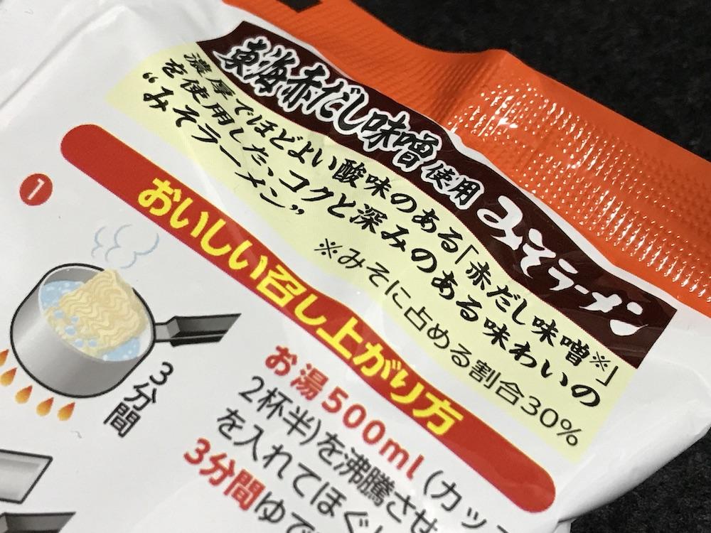 サッポロ一番 みそラーメン 50周年記念 今限定 東海赤だし味噌使用  赤みそ含有量