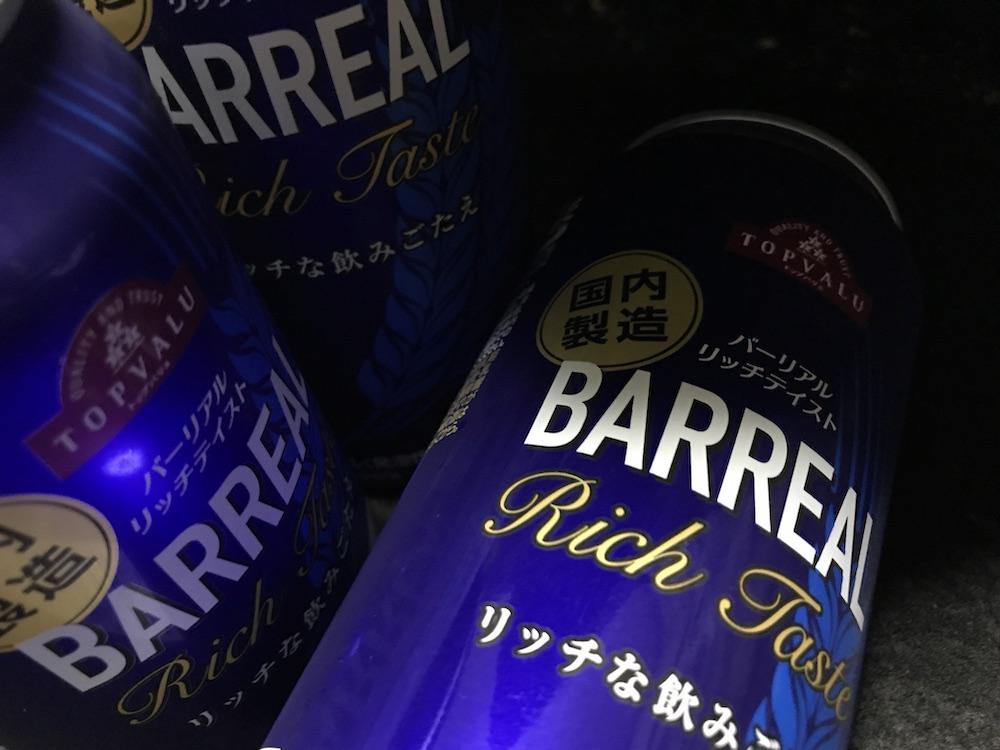 バーリアル  10月以降1円アップ