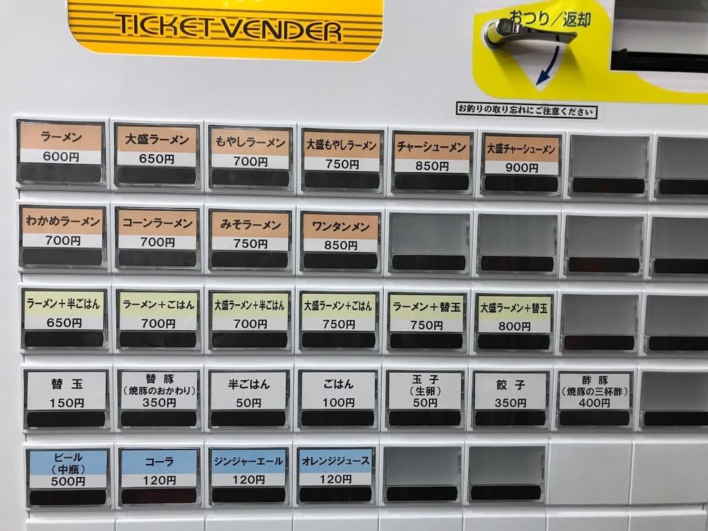 長浜一番 食券機