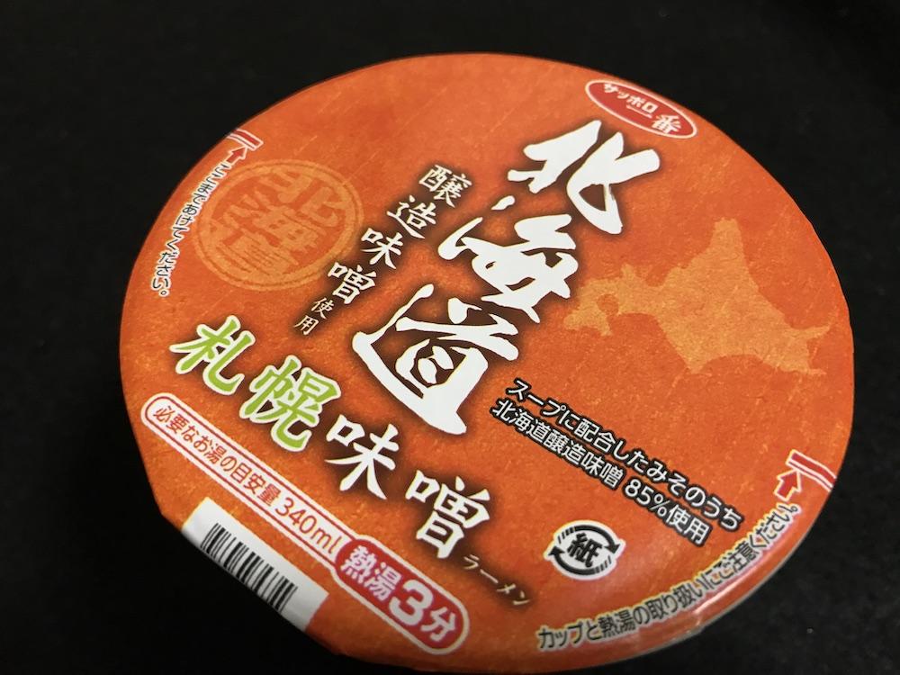 北海道醸造味噌使用 札幌味噌ラーメン